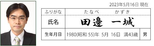 田辺かずき 1980年5月16日生まれ 38歳 男