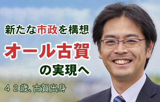 田邊一城 田辺一城 38歳県政改革 福岡県議会議員 古賀出身 ふるさとのために あなたの声を政治に生かします